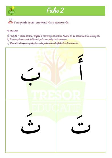 cov3-preparation-a-la-lecture-des-3-ans