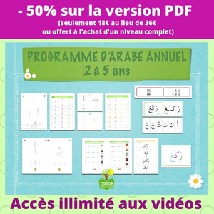 DICTIONNAIRE TÉLÉCHARGER PDF ARABE MANHAL FRANÇAIS AL